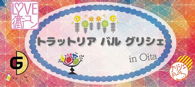 【大分県その他の恋活パーティー】cajon主催 2015年8月26日