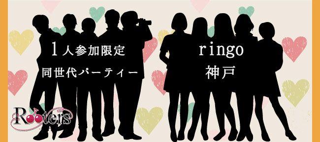 【神戸市内その他の恋活パーティー】Rooters主催 2015年8月24日