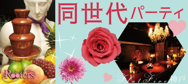【神戸市内その他の恋活パーティー】株式会社Rooters主催 2015年8月25日