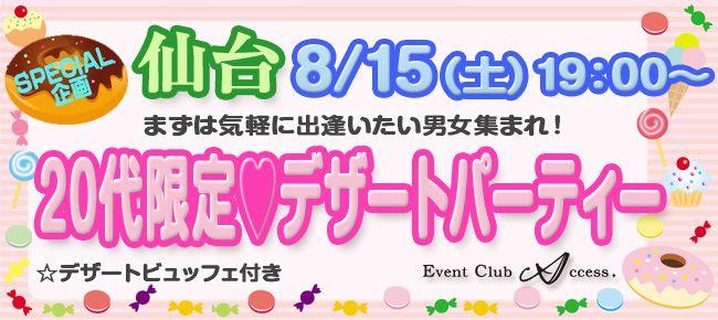 【仙台の恋活パーティー】株式会社アクセス・ネットワーク主催 2015年8月15日