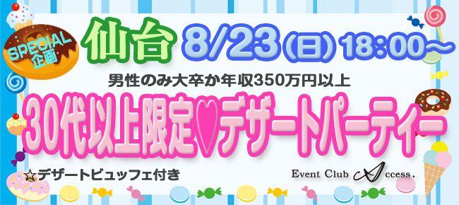 【仙台の恋活パーティー】株式会社アクセス・ネットワーク主催 2015年8月23日