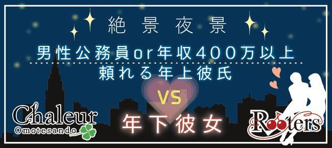 【渋谷の恋活パーティー】Rooters主催 2015年8月28日