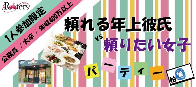 【千葉県その他の恋活パーティー】株式会社Rooters主催 2015年8月29日