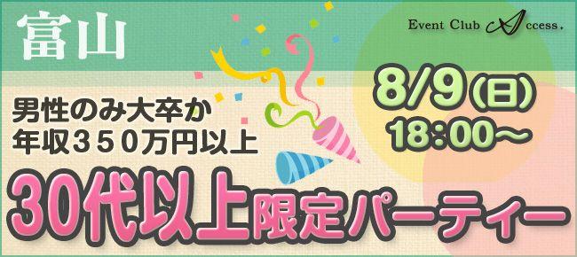【富山県その他の恋活パーティー】株式会社アクセス・ネットワーク主催 2015年8月9日