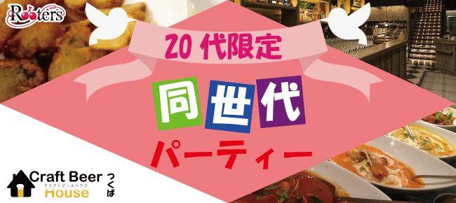 【茨城県その他の恋活パーティー】株式会社Rooters主催 2015年8月28日