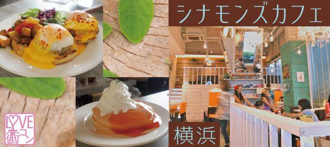 【横浜市内その他の恋活パーティー】cajon主催 2015年8月30日
