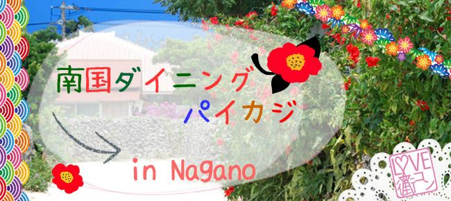 【長野県その他の恋活パーティー】cajon主催 2015年8月21日