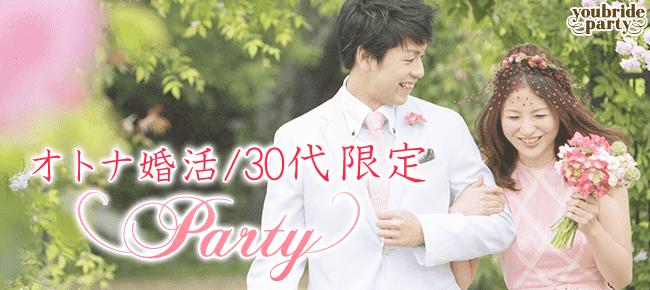 【新宿の婚活パーティー・お見合いパーティー】株式会社コンフィアンザ主催 2015年8月19日
