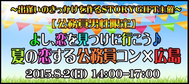 【広島県その他のプチ街コン】StoryGift主催 2015年8月2日