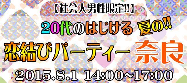 【奈良県その他の恋活パーティー】StoryGift主催 2015年8月1日