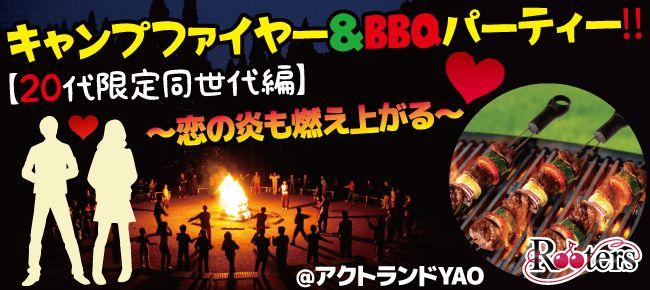 【大阪府その他の恋活パーティー】Rooters主催 2015年8月29日