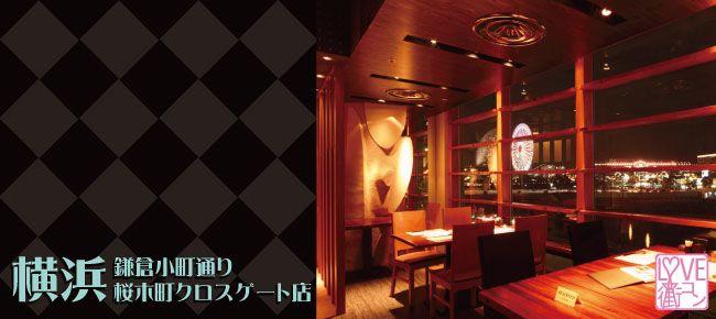 【横浜市内その他の恋活パーティー】cajon主催 2015年8月23日