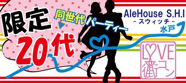 【茨城県その他の恋活パーティー】cajon主催 2015年8月8日