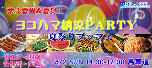 【横浜市内その他の恋活パーティー】ブランセル主催 2015年8月2日