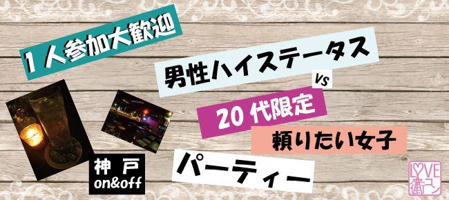 【神戸市内その他の恋活パーティー】cajon主催 2015年8月29日