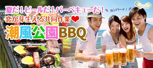 【品川の恋活パーティー】ラブジュアリー主催 2015年8月9日