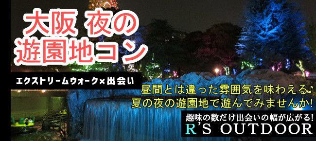 【大阪府その他のプチ街コン】R`S kichen主催 2015年8月1日