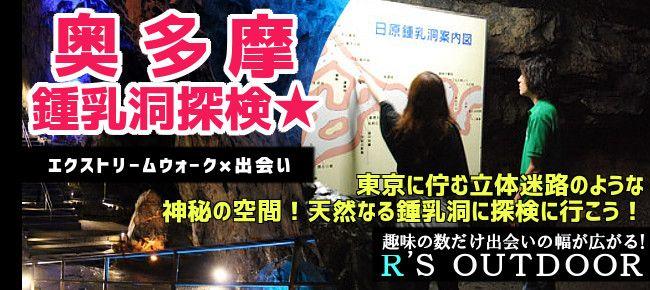 【東京都その他のプチ街コン】R`S kichen主催 2015年8月9日