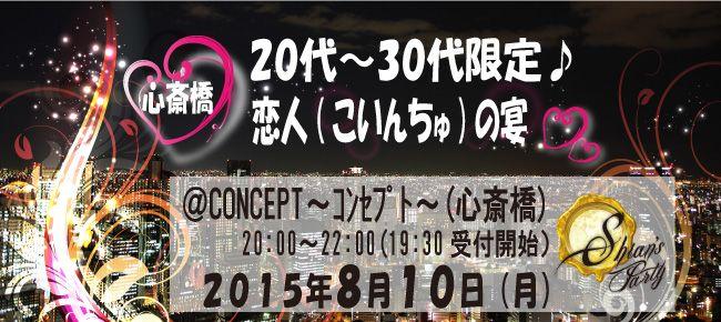 【心斎橋の恋活パーティー】SHIAN'S PARTY主催 2015年8月10日