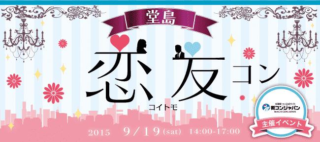 【天王寺の街コン】街コンジャパン主催 2015年9月19日
