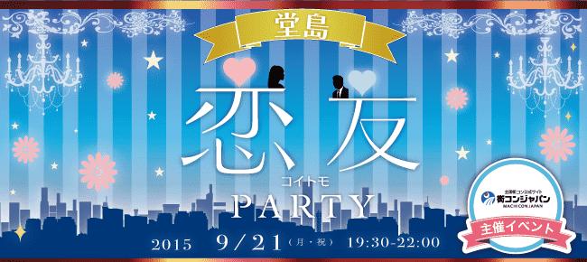【天王寺の恋活パーティー】街コンジャパン主催 2015年9月21日