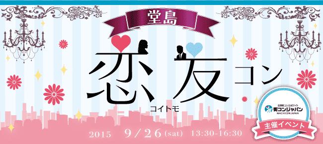 【天王寺の街コン】街コンジャパン主催 2015年9月26日