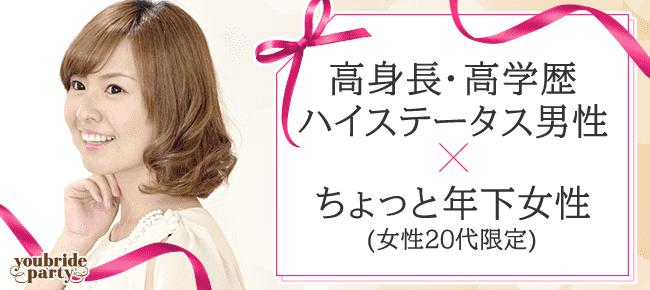 【渋谷の婚活パーティー・お見合いパーティー】株式会社コンフィアンザ主催 2015年8月23日