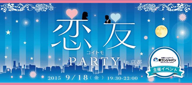 【京都府その他の恋活パーティー】街コンジャパン主催 2015年9月18日