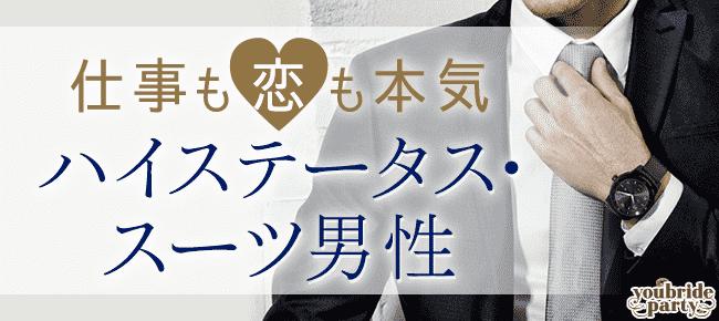 【新宿の婚活パーティー・お見合いパーティー】株式会社コンフィアンザ主催 2015年8月28日