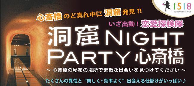 【大阪府その他の恋活パーティー】イチゴイチエ主催 2015年8月1日
