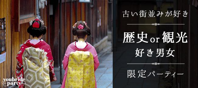 【渋谷の婚活パーティー・お見合いパーティー】株式会社コンフィアンザ主催 2015年8月30日