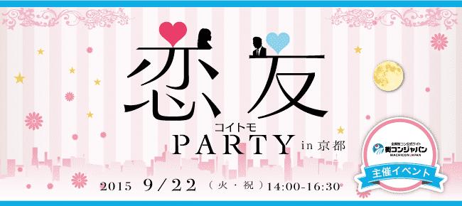 【京都府その他の恋活パーティー】街コンジャパン主催 2015年9月22日