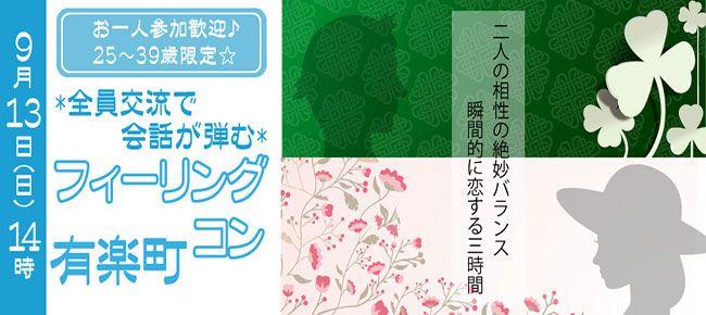 【東京都その他のプチ街コン】LINEXT主催 2015年9月13日