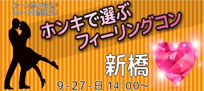 【有楽町のプチ街コン】LINEXT主催 2015年9月27日