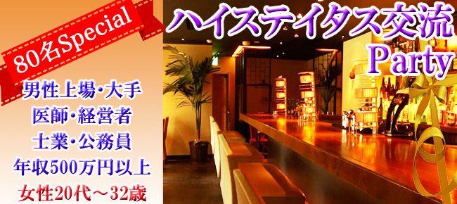 【名古屋市内その他の恋活パーティー】株式会社フュージョンアンドリレーションズ主催 2015年8月14日