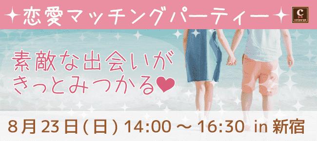 【新宿の恋活パーティー】こんぱるじゅ主催 2015年8月23日