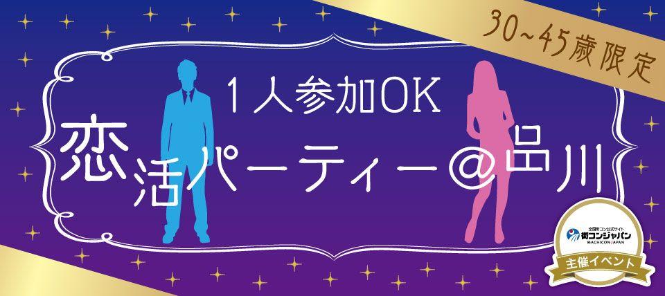 【品川の恋活パーティー】街コンジャパン主催 2015年8月15日