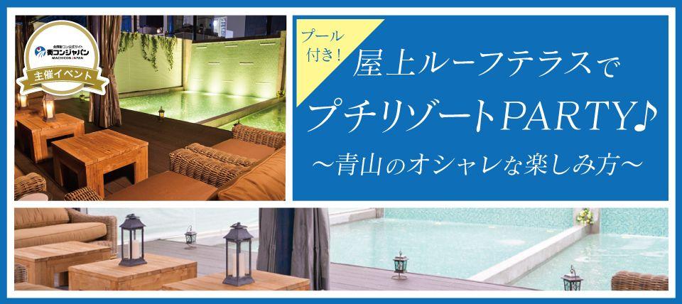 【青山の恋活パーティー】街コンジャパン主催 2015年8月21日