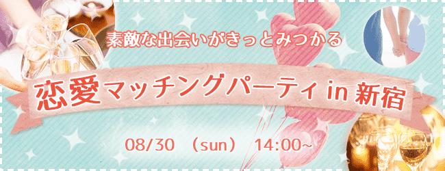 【新宿の恋活パーティー】こんぱるじゅ主催 2015年8月30日