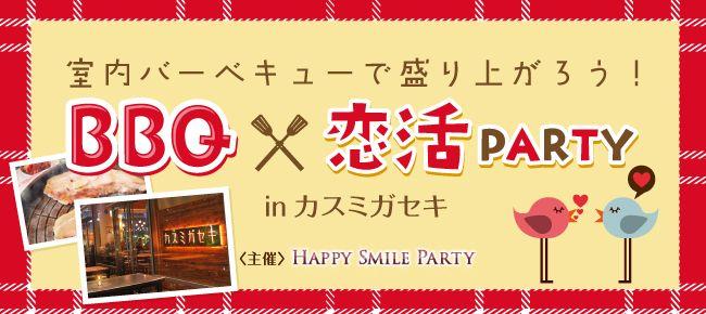 【東京都その他の恋活パーティー】happysmileparty主催 2015年8月22日