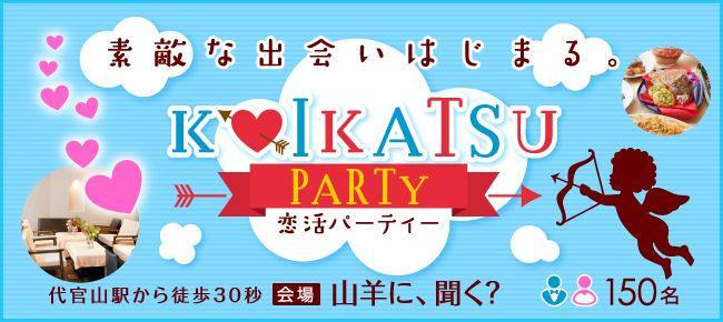 【渋谷の恋活パーティー】happysmileparty主催 2015年8月21日