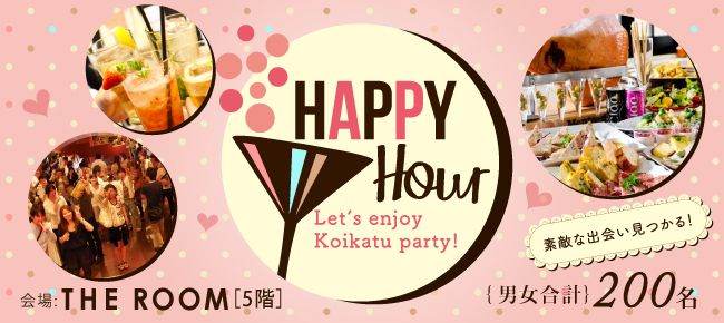 【恵比寿の恋活パーティー】happysmileparty主催 2015年8月28日