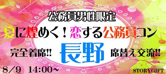 【長野県その他のプチ街コン】StoryGift主催 2015年8月9日