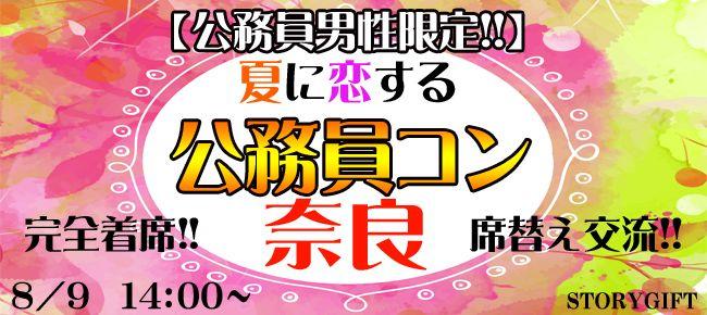 【奈良県その他のプチ街コン】StoryGift主催 2015年8月9日