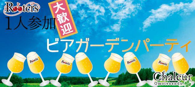 【渋谷の恋活パーティー】Rooters主催 2015年9月16日