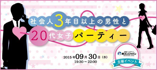 【天王寺の恋活パーティー】街コンジャパン主催 2015年9月30日