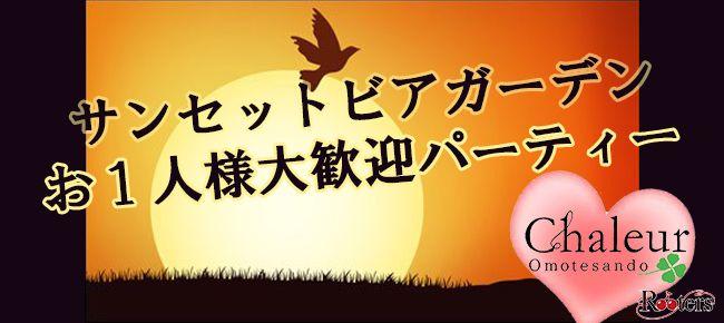 【渋谷の恋活パーティー】Rooters主催 2015年9月3日