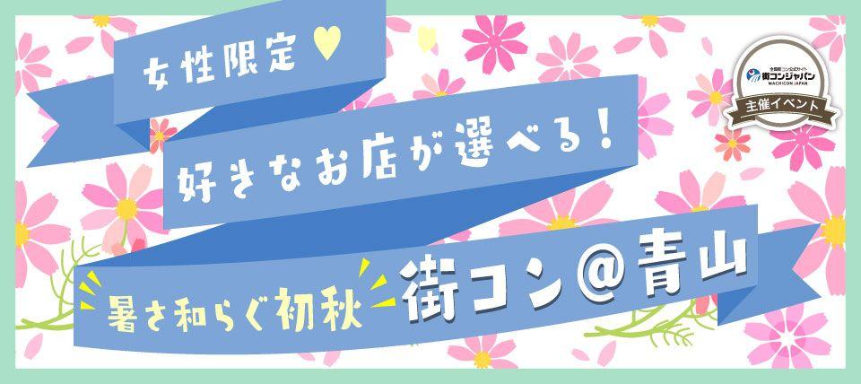 【青山の街コン】街コンジャパン主催 2015年9月19日