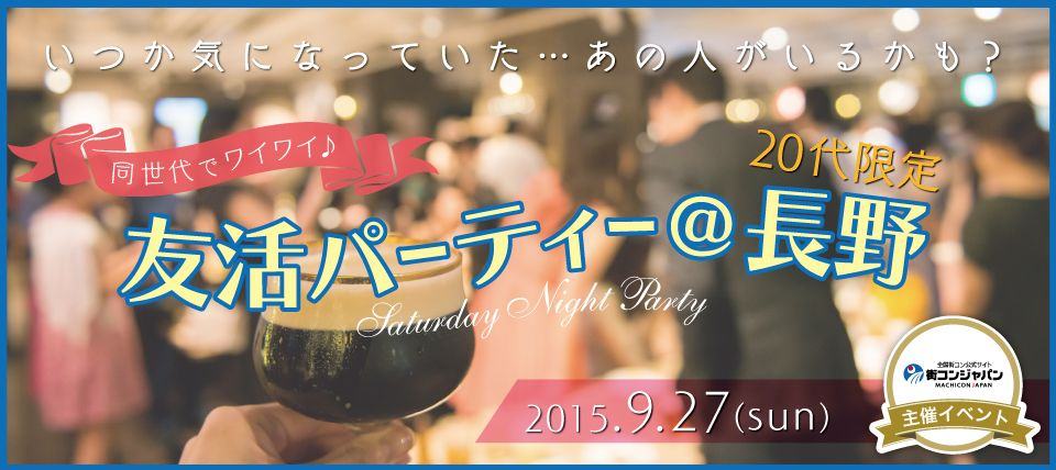 【長野県その他の恋活パーティー】街コンジャパン主催 2015年9月27日