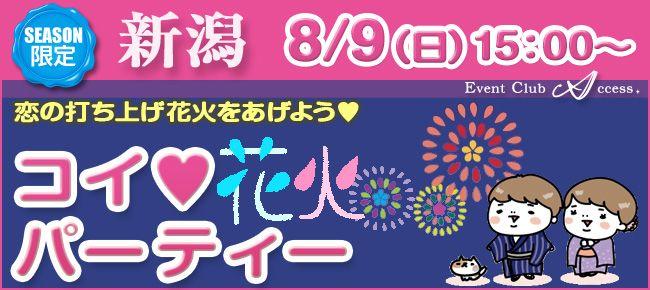 【新潟県その他の恋活パーティー】株式会社アクセス・ネットワーク主催 2015年8月9日
